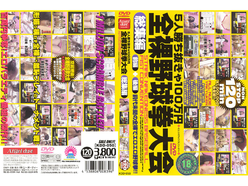 DDD-050 Omnibus Baseball Tournament Naked Fist Five Million Yen Kachinukya