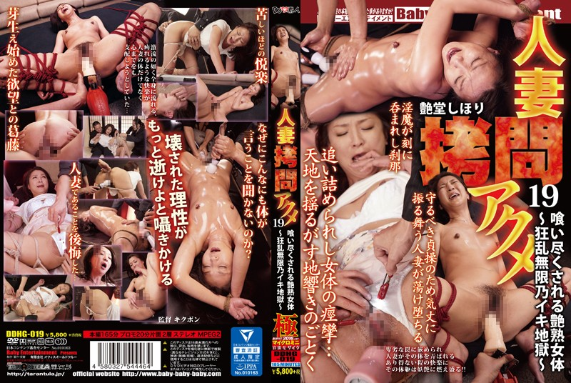 DDHG-019 Tsuyajuku Woman's Body Is Exhausted Eating Married Torture Acme 19 To Frenzy Infinite _ Living Hell - Tsuyado Shihori