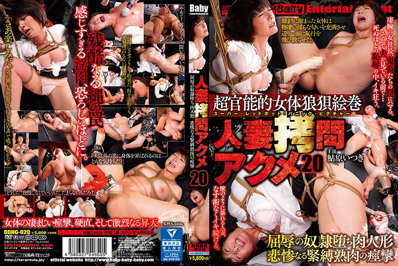 DDHG-020 Married Torture Acme 20 Of The Humiliation Of Slavery Fallen Meat Doll Misery Naru Bondage Mature Meat Convulsions Juri Ayuhara