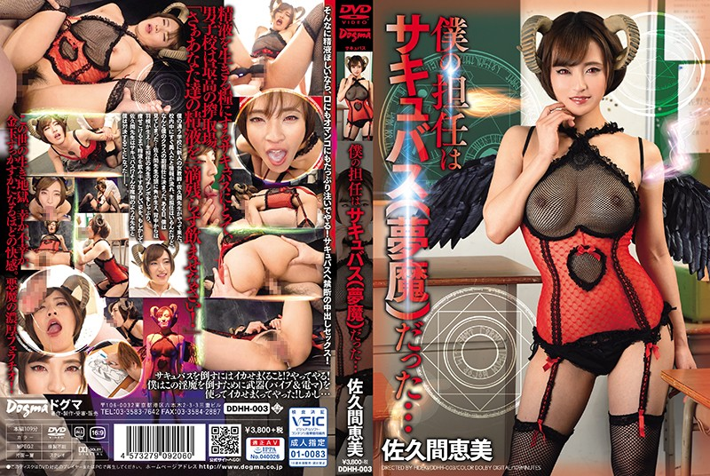 DDHH-003 My Room Teacher Was Succubus (Yumuma) … Sakuma Emi