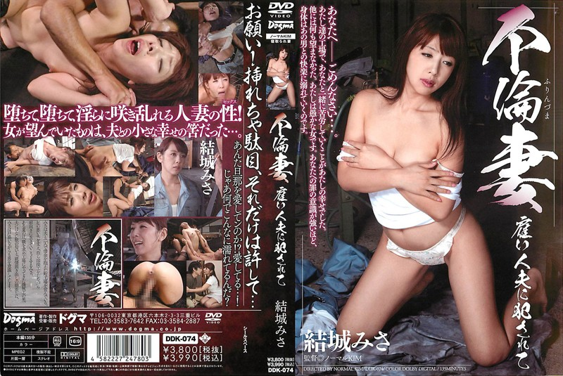 DDK-074 Misa Yuki Wife Affair