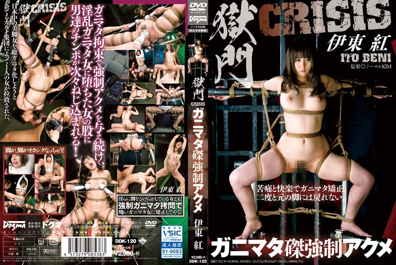 DDK-120 CRISIS The Gates Of Hell Crab Legged Forced Ecstasy Beni Ito