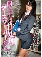 [DDK-151] Sexuality With Lower Males Feels Better ... Sex Treatment Case Workers Who Can Do Anything. Abe Mikako