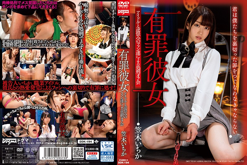 Dogma DDK-194 Guilty She Idol And Execution Off Meeting By Fans Of Resentment Ichika Kasagi 2020-04-19