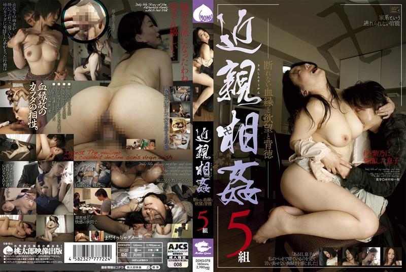 DDKS-078 Bloodline, Lust, And Immoral Relationships