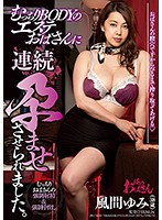 DDOB-011 Kimma Yumi That Was Made To Be Contaminated Continuously By An Aunt Of Esthetics BODY