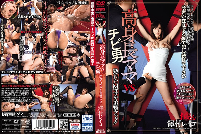 DDOB-052 Tall Mom Vs Chibi Man Pursuit Of Mature M Mom Fuck Sawamura Reiko (Dogma) 2019-05-19