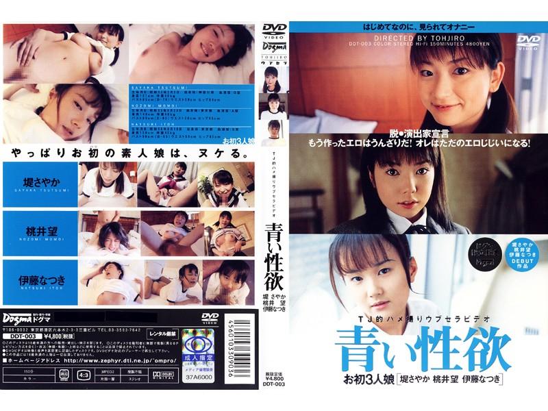DDT-003 Three Daughters Ohatsu Blue Libido [Natsuki Ito, N. Momoi Sayaka Tsutsumi] (Dogma) 2001-09-07