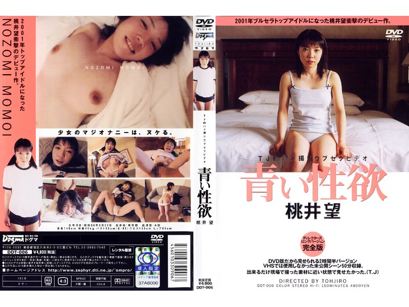DDT-006 Nozomi Momoi Director Long Version Full Version Blue Libido (Dogma) 2001-11-20
