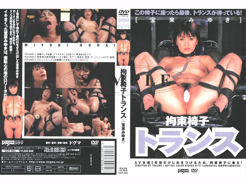 DDT-061 Miyuki Baolai Transformer Restraint Chair