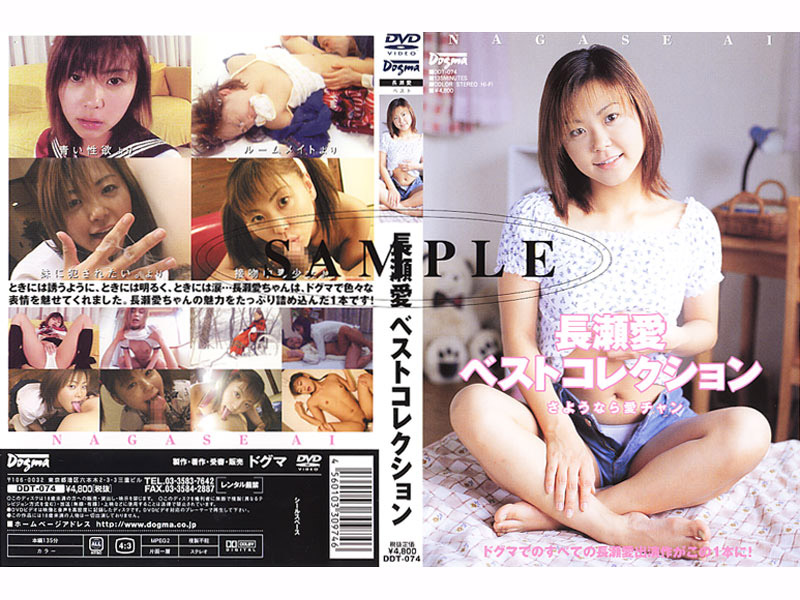 DDT-074 Ai Nagase Best Collection (Dogma) 2003-10-10