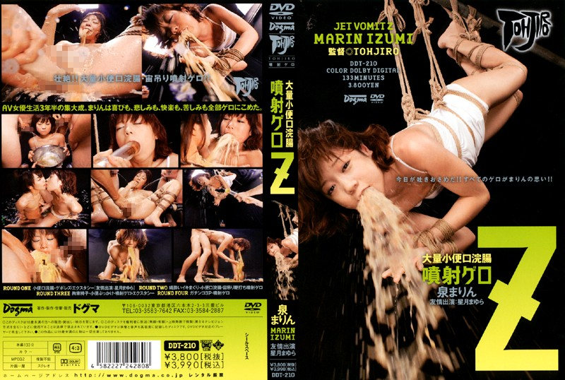 DDT-210 Marin Izumi Gero Mouth Piss Enema Injection Mass Z