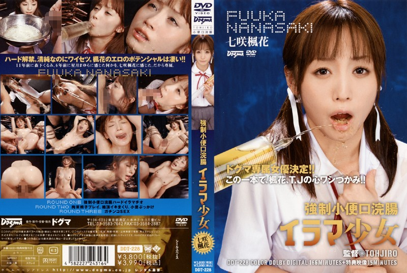 DDT-228 Maple Flowers Bloom Seven Irama Girl Piss Mouth Forced Enema (Dogma) 2009-04-19