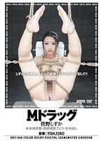 DDT-326 Kanno Shizuka - Quiet Blow Cum Booty Meat Urinal M Continuous Drag Force