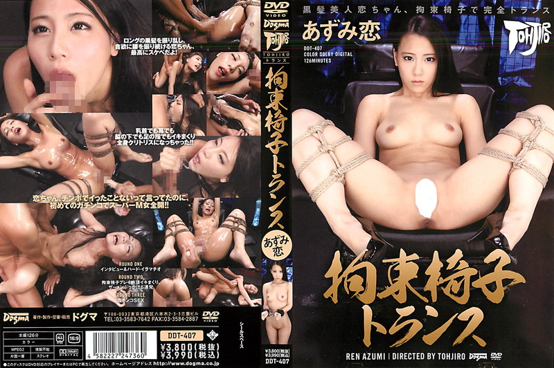 DDT-407 Love Azumi Transformer Restraint Chair