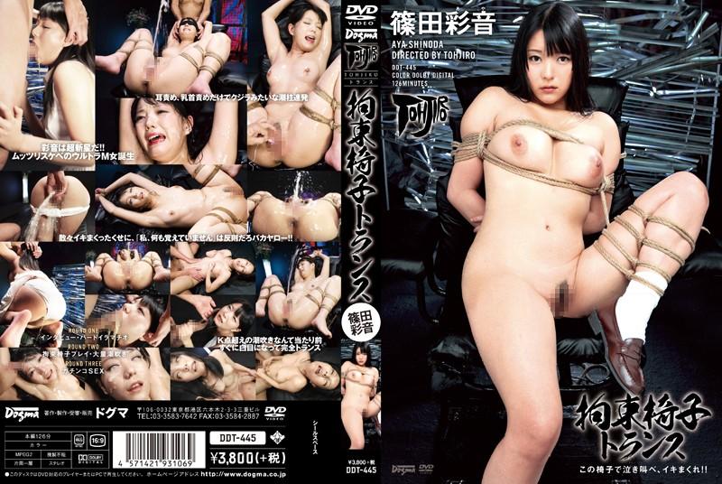 DDT-445 拘束椅子トランス 篠田彩音