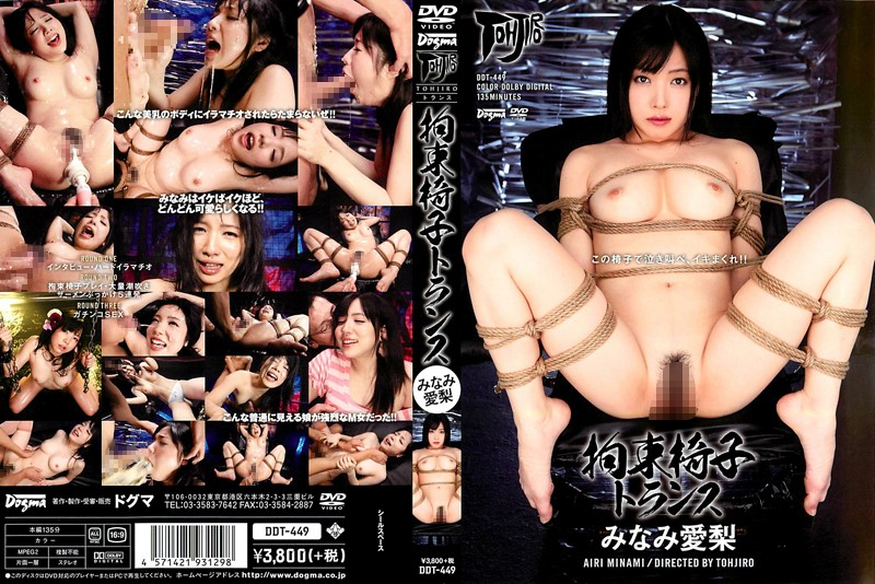 DDT-449 Restraint Chair Transformer Minami Airi