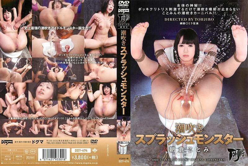 DDT-474 Squirting Splash Monster Kotomi Asakura