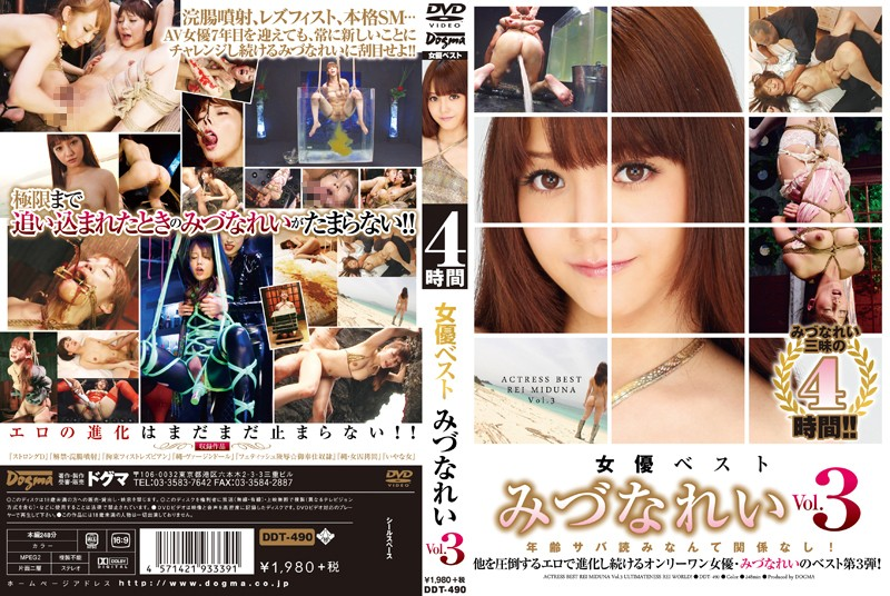 DDT-490 Actress Best Rei Mizuna Vol.3