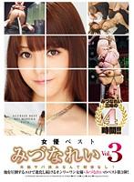 女優ベスト みづなれい Vol.3