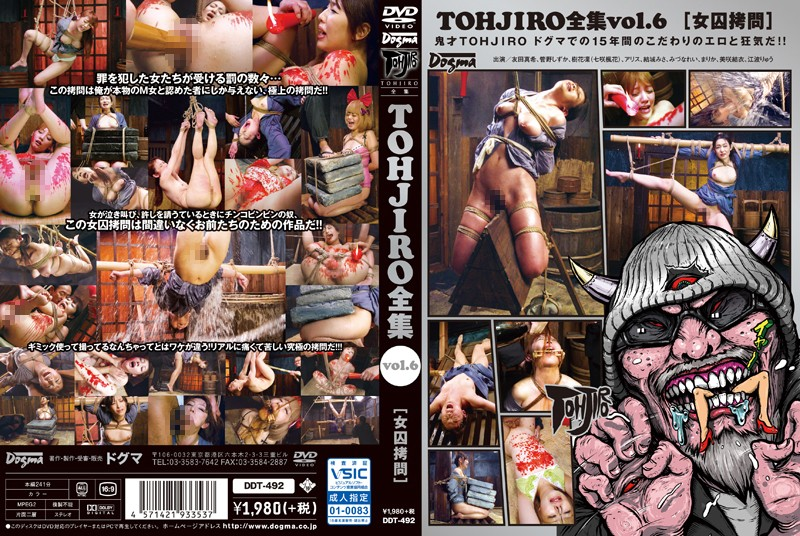 TOHJIRO全集 Vol.6 女囚拷問 (DOD)