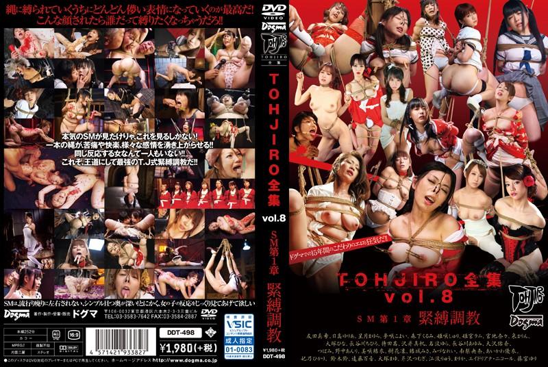 DDT-498 TOHJIRO Complete Works Vol.8 SM Chapter 1 Bondage Torture (Dogma) 2015-06-19