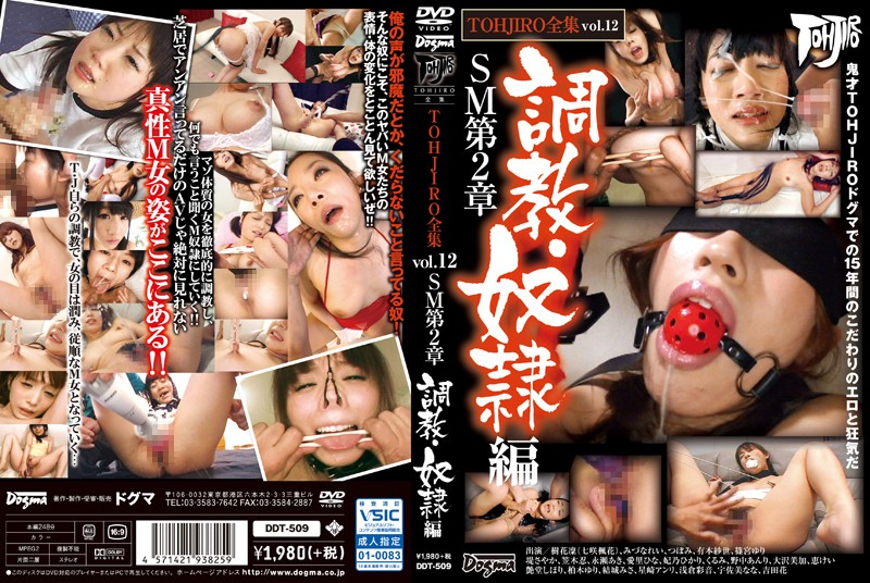 DDT-509 Chapter 2 Torture-drain Hen TOHJIRO Collection Vol.12 SM (Dogma) 2015-10-19