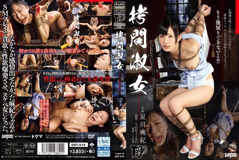 DDT-510 Torture Lady Hoshikawa Maki
