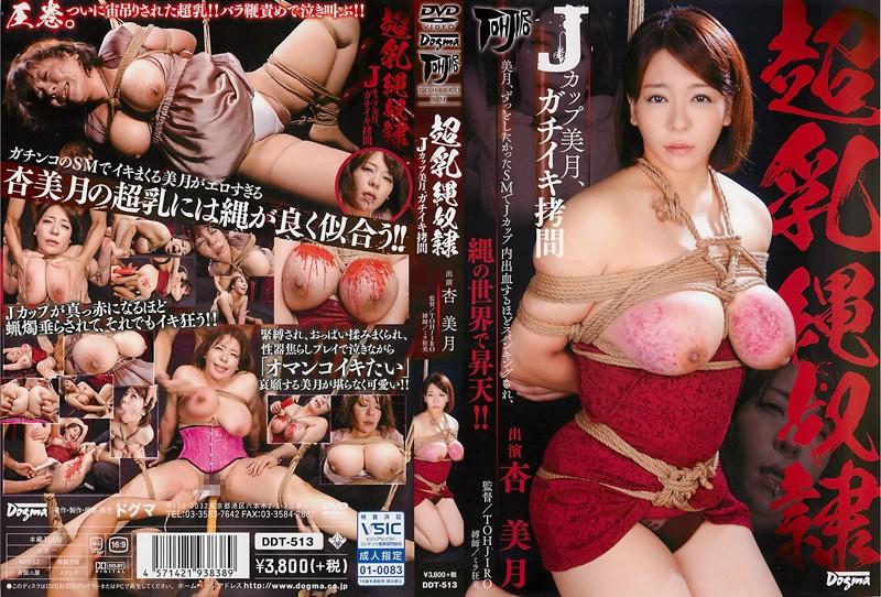 DDT-513 Super Milk-rope Slave J Cup Mizuki Gachiiki Torture AnMizuki