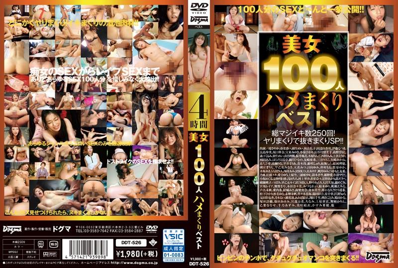 美女100人ハメまくりベスト Vol.1 (DOD)