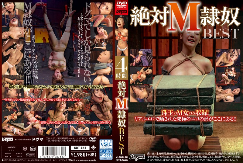 DDT-544 Absolutely M 隷奴 BEST (Dogma) 2016-12-19