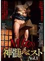 M女の神髄ベスト Vol.1