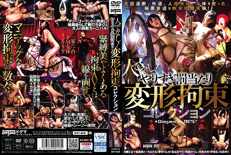 [DDT-606] Human Being!Overdoing Punitive Deformation Restraint Collection
