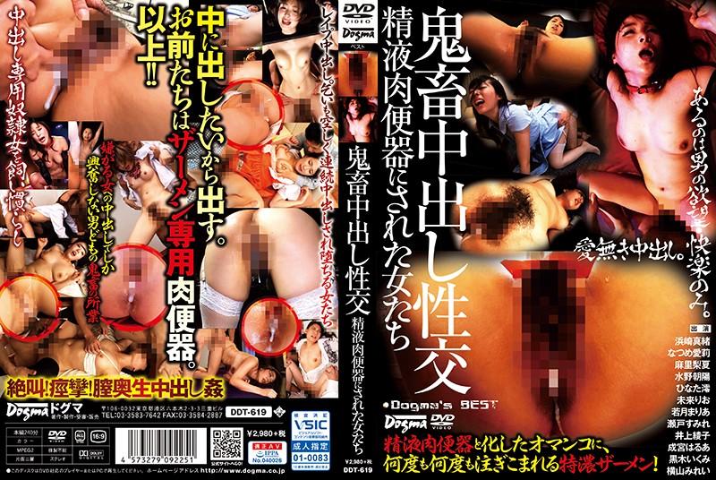 [ddt619] 鬼畜中出し性交 精液肉便器にされた女たち