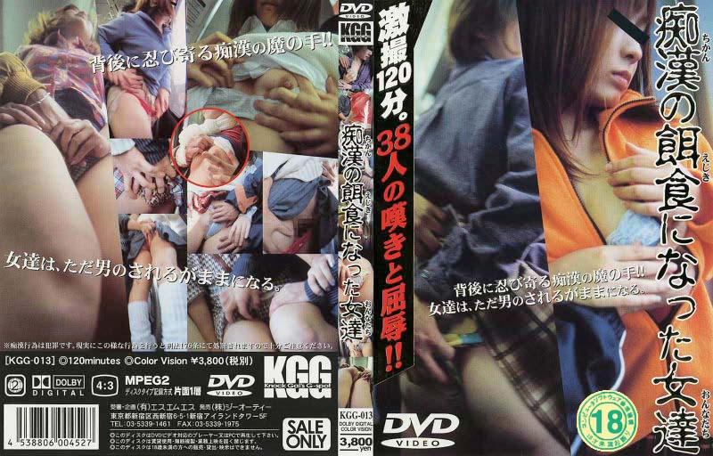 DGG-013 The Women Fell A Prey To The Pervert