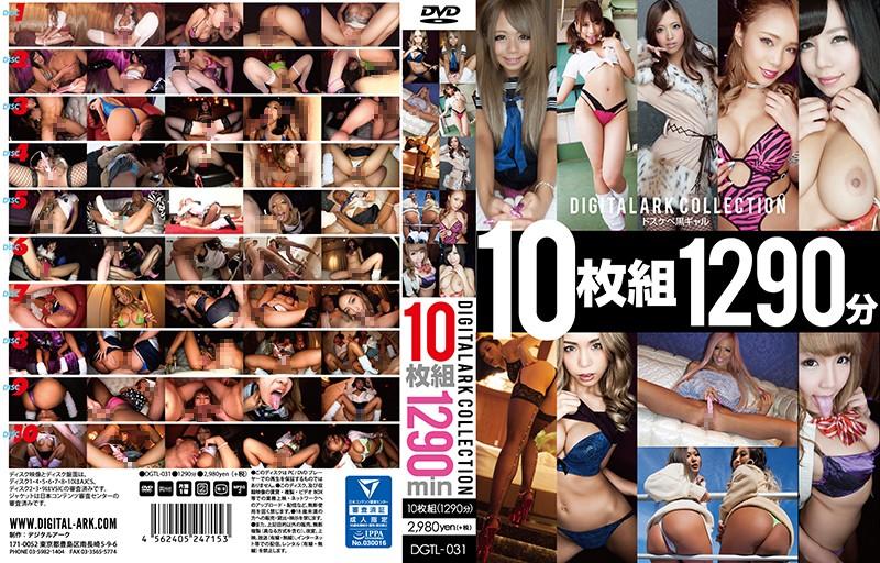 DGTL-031 digitalark collection ドスケベ黒ギャル(DGTL-031)