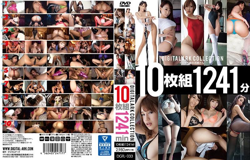 DGTL-033 digitalark collection ドスケベ癡女お姉さん