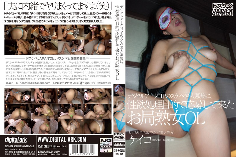 In Lewd Amateur Recruitment Of Digital Arc HP, Your Tsubonejuku Woman Came To Applicants In Libido Processing Purposes OL