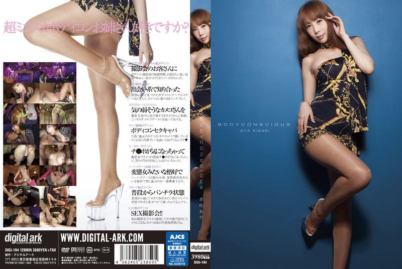 DIGI-194 BODYCON SCIOUS NozomiSaki Aya