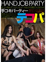 DIGI-214 Tekopa Handjob Party Sneaks Shooting Success Hand Kokimania Carnivorous Lewd Women 15 People