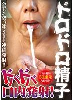 ドロドロ精子 ドバドバ口内発射!! 50人8時間 【2枚組】(DOD)