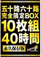 五十路六十路 完全限定BOX 10枚組40時間
