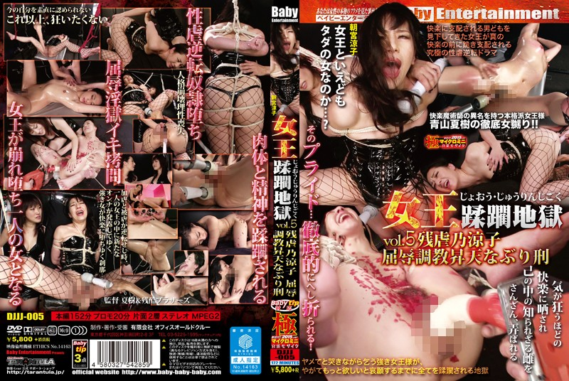 DJJJ-005 Queen Trampled Hell Vol.5 Brutality Š_ľ¦_-Ko Humiliation Torture Ascension Of Yellowtail Imprisonment Asamiya Ryoko