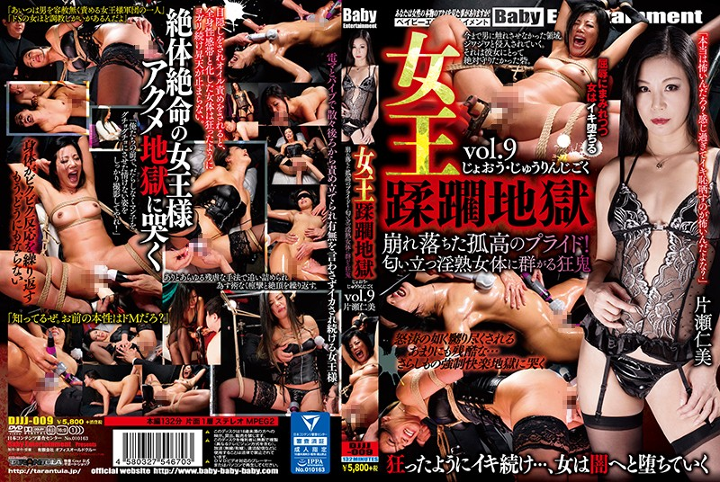 Queen Trampled Hell Vol.9 Collapsed Was Aloof Pride! Flock To Smell Stand Horny Mature Booty Kyooni Hitomi Katase