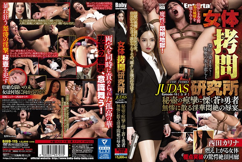Women's Torture Institute THE THIRD JUDAS (Judas) Episode-15 The Blue Brave Resentful In The Convulsions Of The Confessor Nostalgia Disgusted By Miserable Anti-abusive Nishida Karina