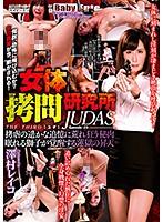 女体拷問研究所 THE THIRD JUDAS Episode-20 拷虐の遥かな追憶に荒れ狂う秘肉 眠れる獅子が覚醒する蓮獄の昇天 澤村レイコ
