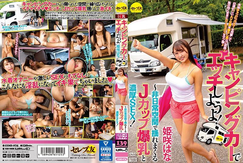[CEMD-074] 【FANZA限定】キャンピングカーでエッチしようよ! 姫咲はな ~非日常空間で揺れまくるJカップ爆乳と濃厚SEX! チェキとチェキキーホルダーセット