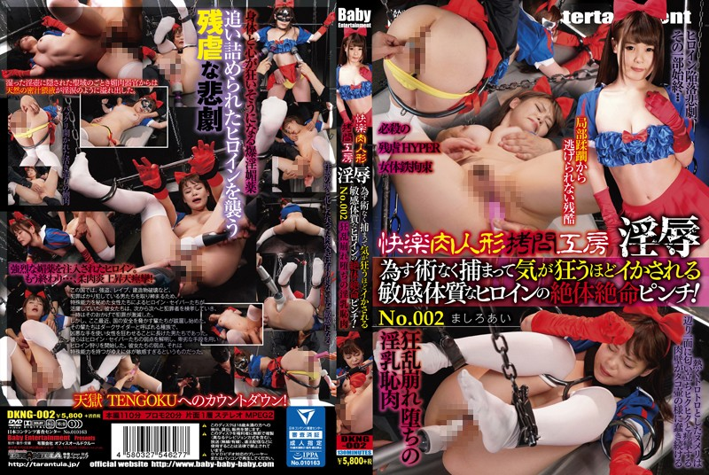 DKNG-002 Pleasure Meat Puppet Torture Workshop Horny Humiliating Do Surgery Without Caught With Sensitive Is Hodoika Feel Mad Constitution Heroine Of The Desperate Situation Pinch! No.002 Frenzy Collapsed Fell Horny Breasts Shame Meat Mashiro Love Of
