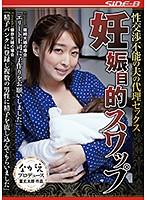 【FANZA限定】性交渉不能の夫の代理セックス 妊娠目的スワップ 篠崎かんなパンティとチェキ付き