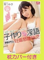 【DMM限定販売】世界一薄っす〜いコンドームつけて子作りおねだり淫語 中年オヤジと妊娠懇願ねっとりハメまくり新婚ごっこ 葵つかさ オリジナル枕カバー付き